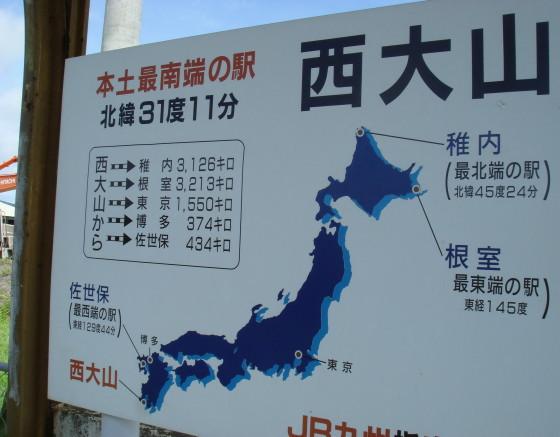 西大山駅@指宿市26
