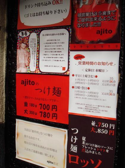 ajito(あじと)@大井町13