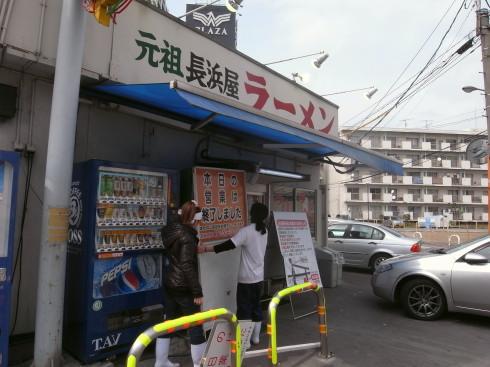 元祖長浜屋80