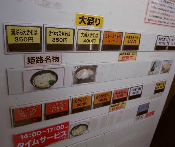 駅そば@姫路城40
