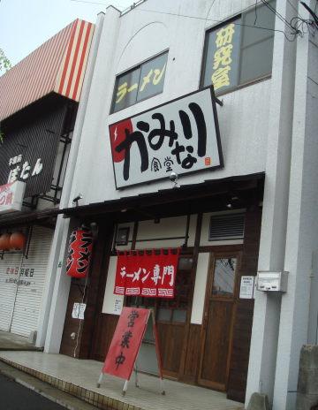 かみなり食堂10