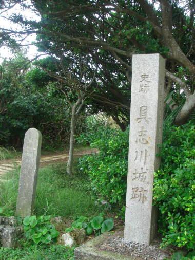具志川城跡10