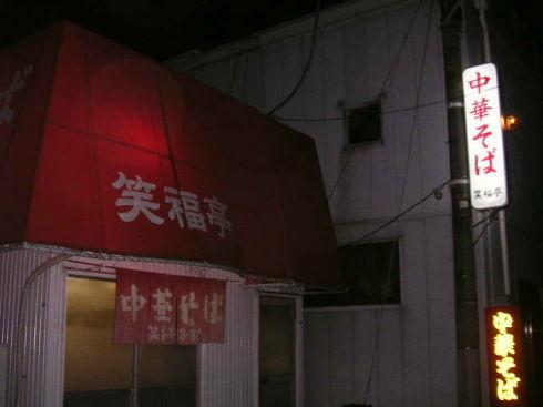 笑福亭@徳島市11