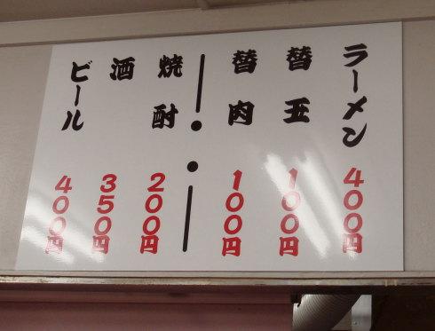元祖長浜屋@本店24