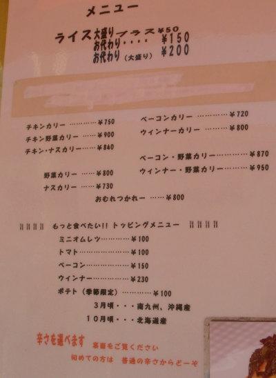 SHIP'S LOG@舞鶴30