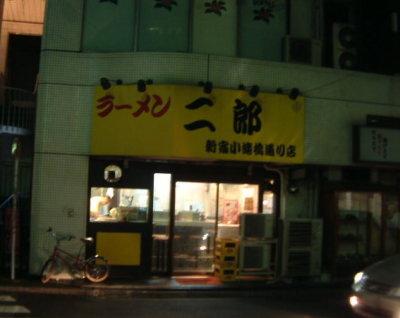 二郎@新宿小滝通り10