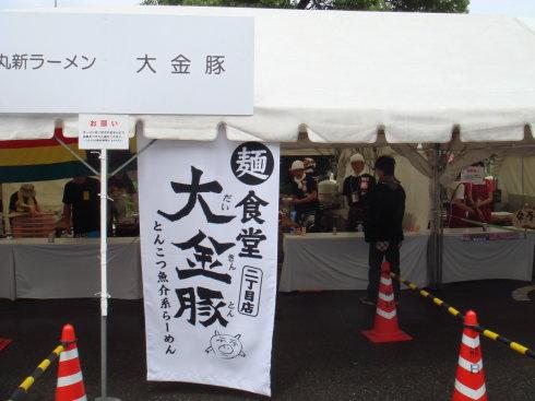 グランメッセ熊本21