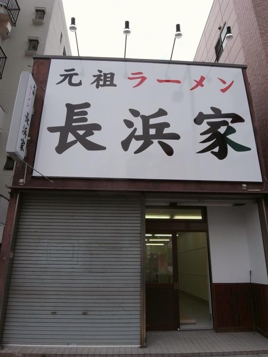 長浜家31