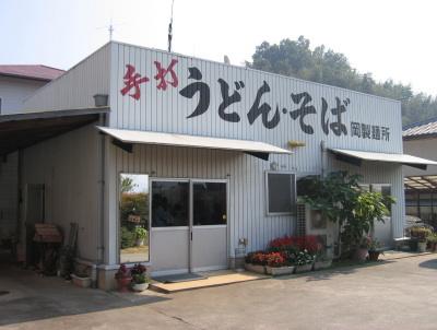岡製麺所13
