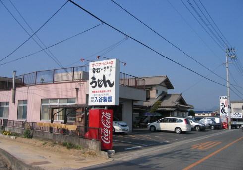 入谷製麺所10