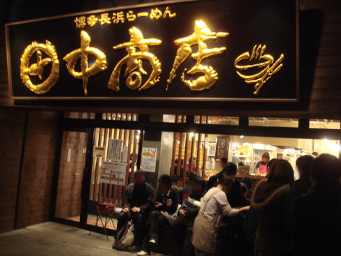 田中商店@一ツ家(足立区)10