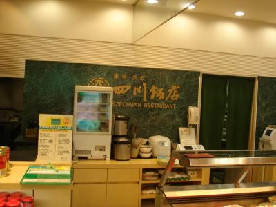 四川飯店16