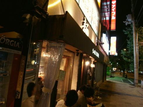 弘雅流製麺@神戸10c