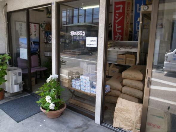 植田米穀店14