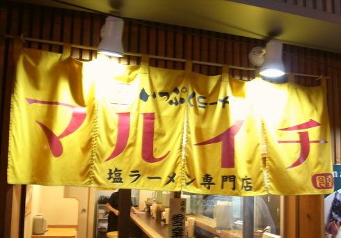 マルイチ食堂@下通12