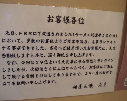 麺屋 五識@東区24