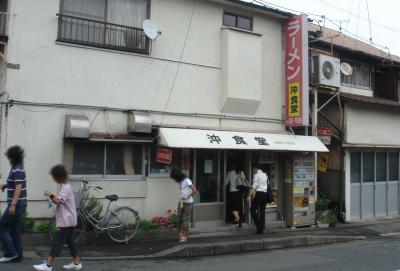 沖食堂15
