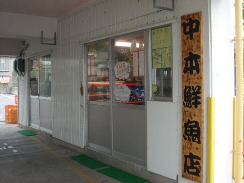 中本鮮魚店@玉城村15