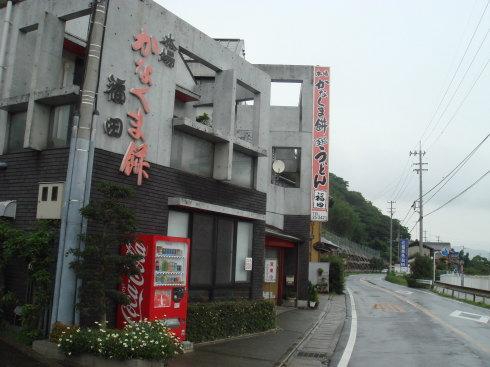 本場かなくま餅福田20