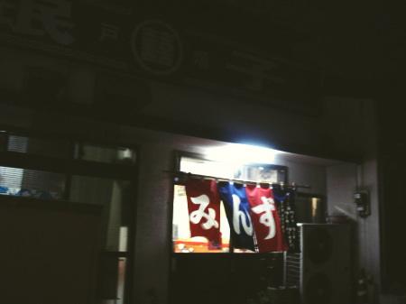 みんず@戸畑店10