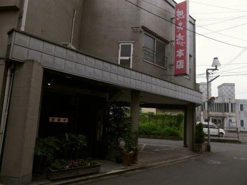 想夫恋@旧本店10