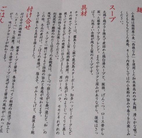 一風堂@大名本店31