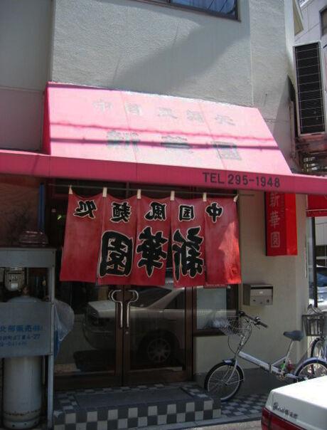 2004_07_10_shin21