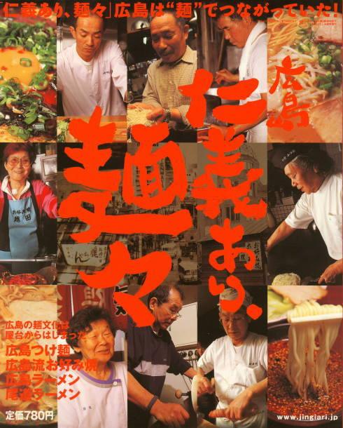 広島「仁義あり、麺々」