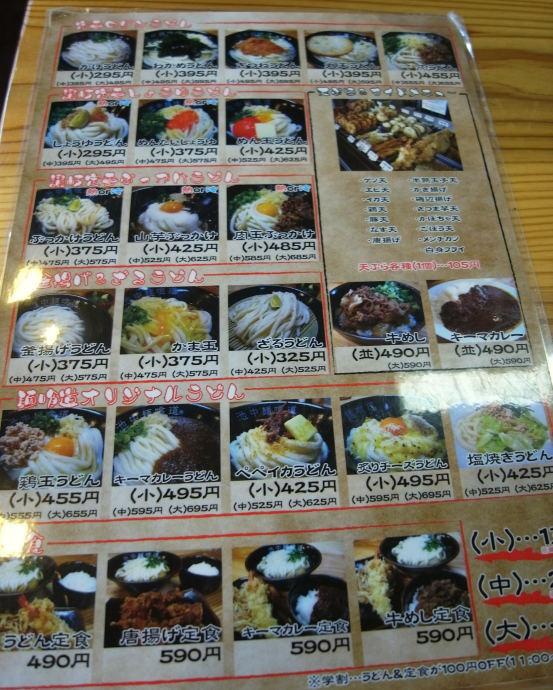 麺喰道15