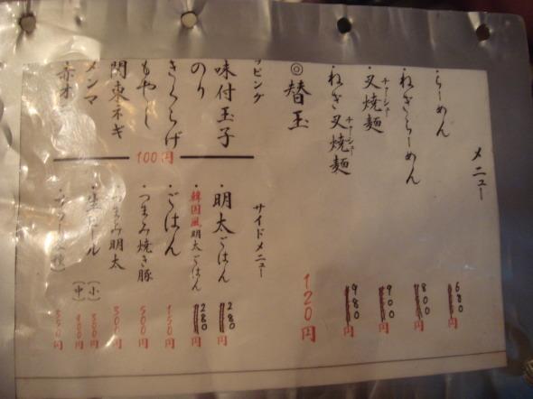 田中商店@一ツ家(足立区)15