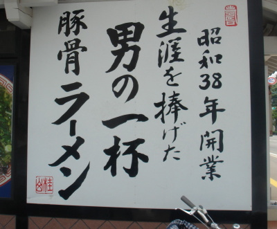 住吉亭20