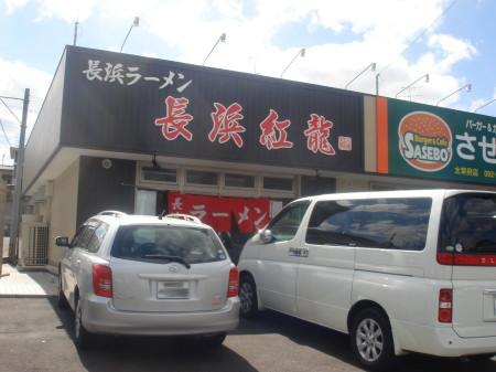 長浜紅龍14
