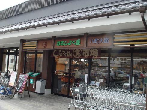 丸食@臼杵市12