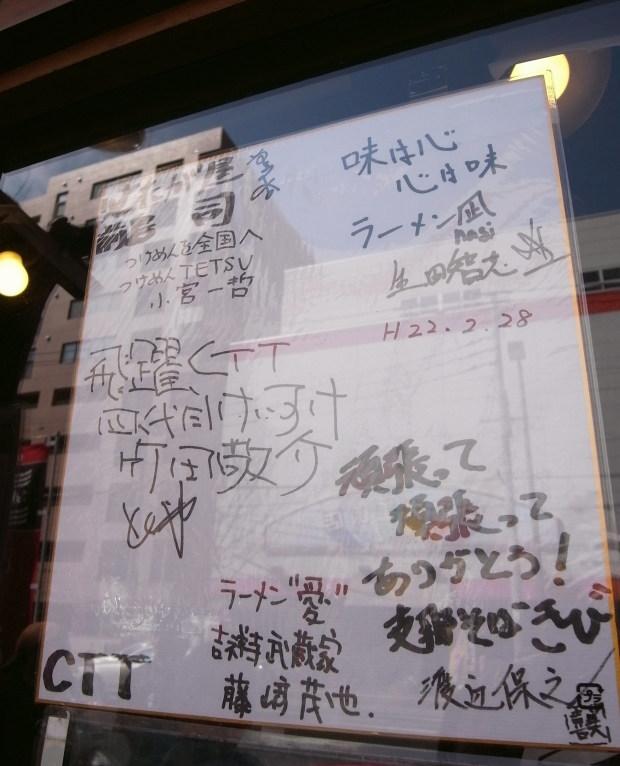 つけ麺まつり35