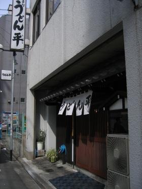 うどん平13