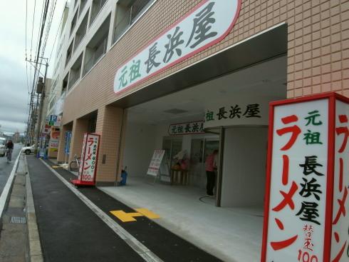元祖長浜屋11