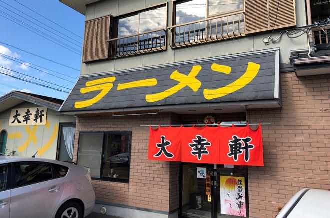 2019_01_02_daiko10