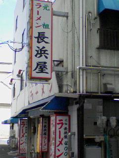 元祖長浜屋@本店13