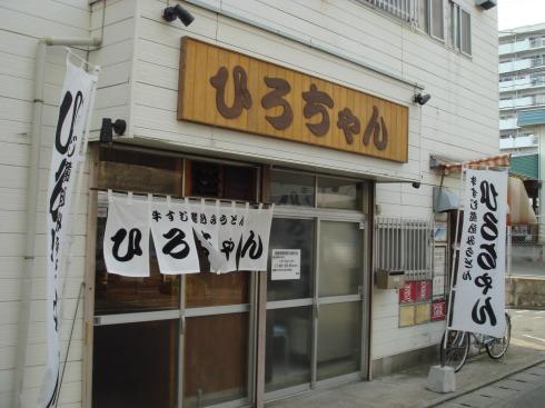 ひろちゃん10