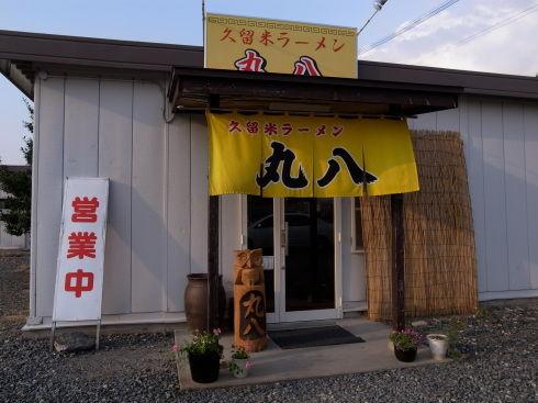 丸八@朝倉店10