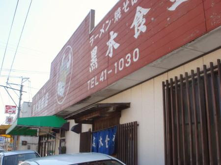 黒木食堂11