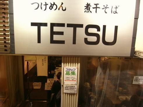 tetsu10