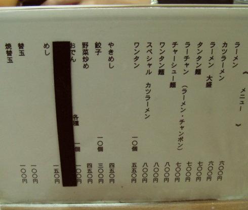 ふくちゃん@博多店20