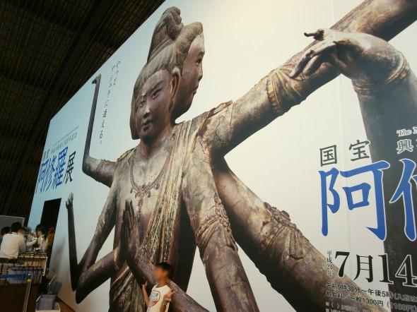 阿修羅展@九州国立博物館20