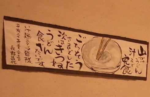 いけ麺@溝辺町14