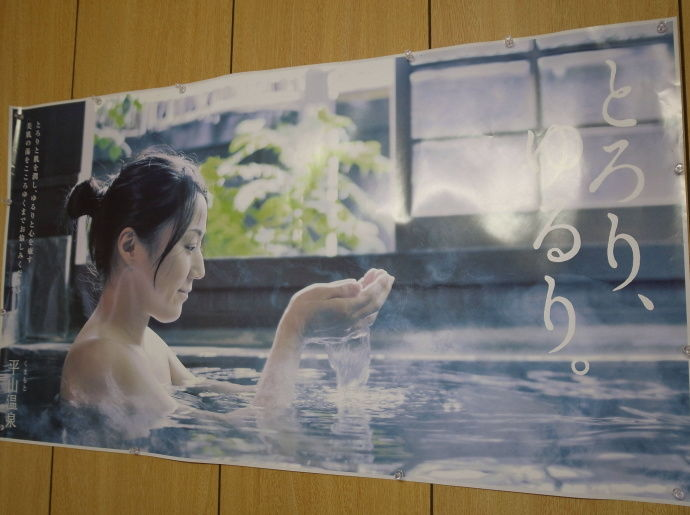 平山温泉16