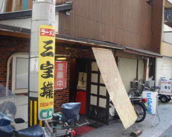 三宝龍16