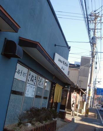 さぬきうどん平山10