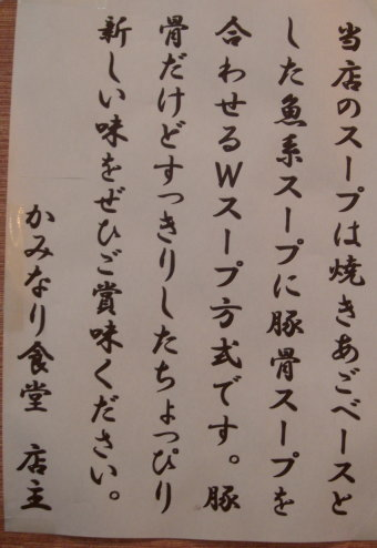 かみなり食堂11