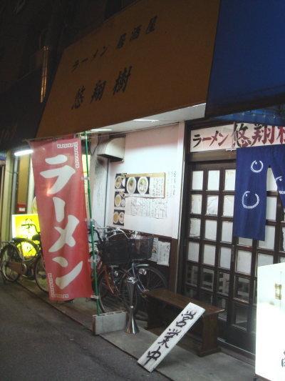 悠翔樹@笹丘10